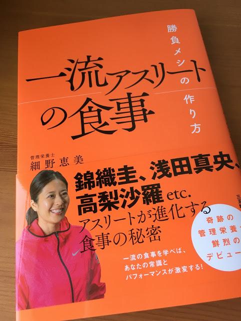 Amazon.co.jp: スポーツ栄養学: 本