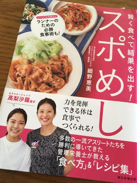 「細野恵美 料理 例」の画像検索結果