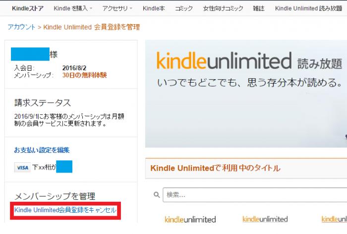 Kindle Unlimited会員登録を管理