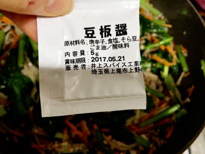 Kit Oisix豆板醤