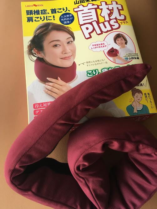 首枕Plus