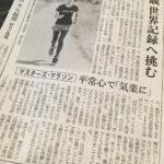 全日本マスターズ陸上競技選手権大会