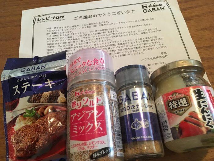 絶品スタミナ料理 スパイス3種モニタープレゼント