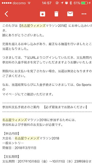 名古屋ウィメンズマラソン 2018