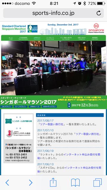 シンガポールマラソン日本語サイト