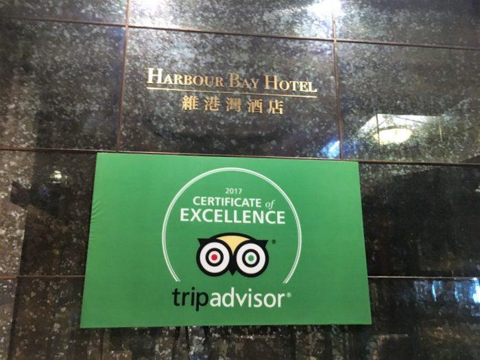 香港ハーバーベイホテル