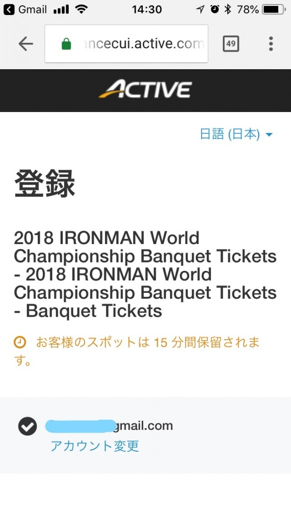 IRONMAN World Championship Banquet Tickets