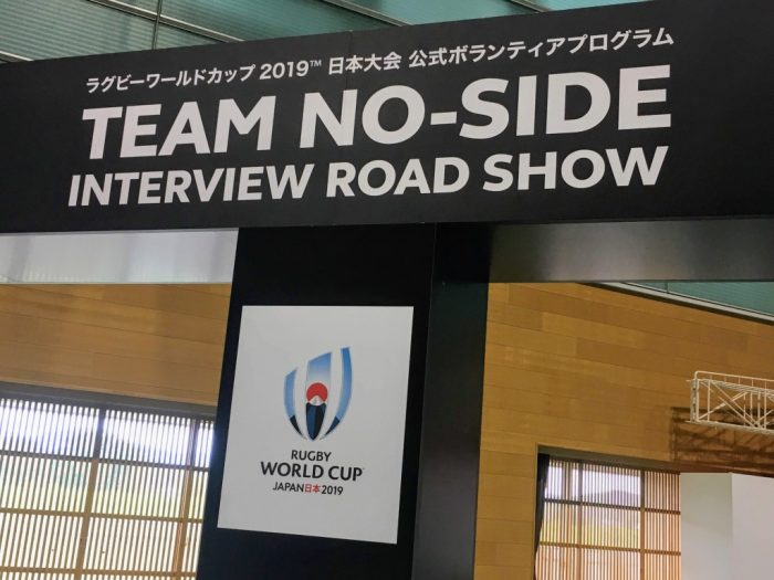 ラグビーワールドカップボランティアプログラム