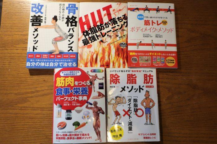 岡田隆先生の本