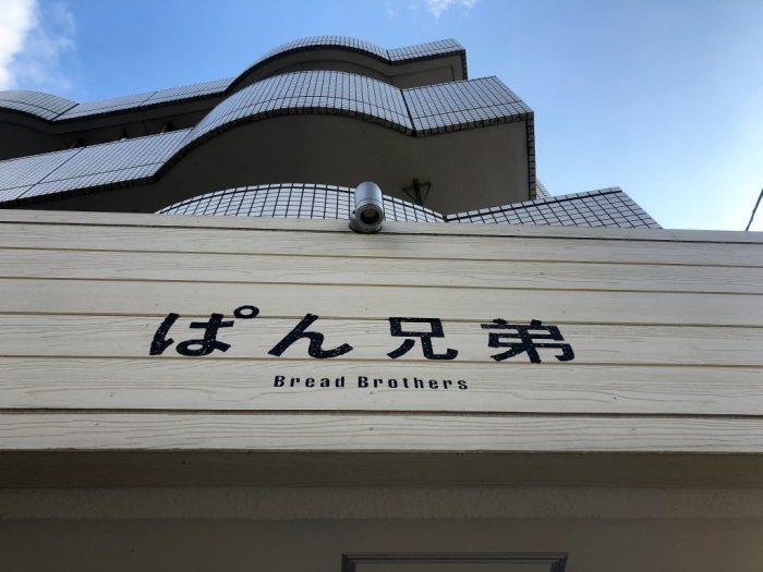 東山公園/人気のパン屋さん4店めぐりランニング