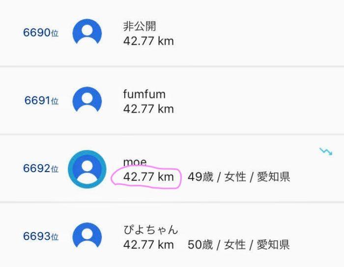 オンラインマラソン走行距離